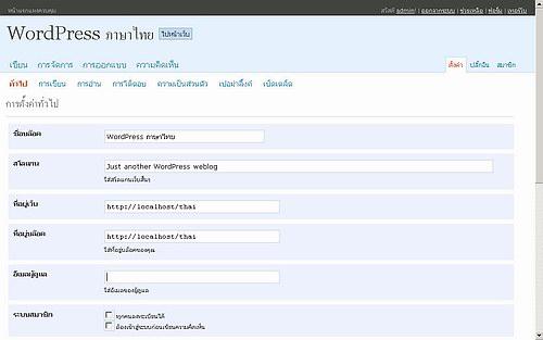 แสดงเมนูต่าง ๆ เป็นภาษาไทย