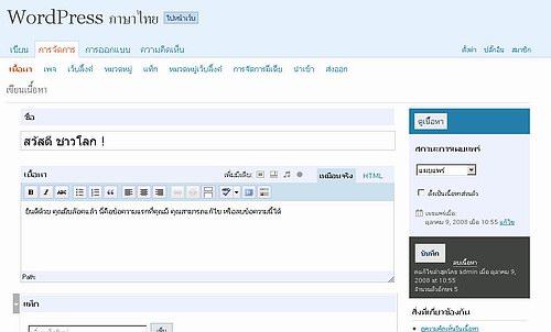 หน้าเขียนบทความเป็นภาษาไทย