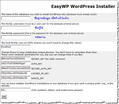 การติดตั้ง WordPress ด้วย EasyWP